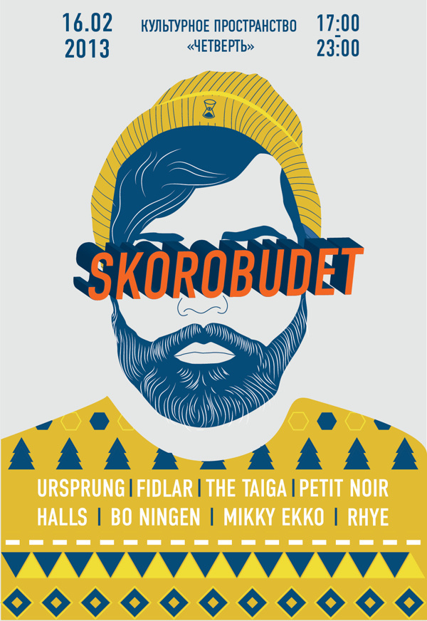 ideas for Skorobudet music festival #line #festival #print #hipster #skorobudet #illustration #up #poster #music