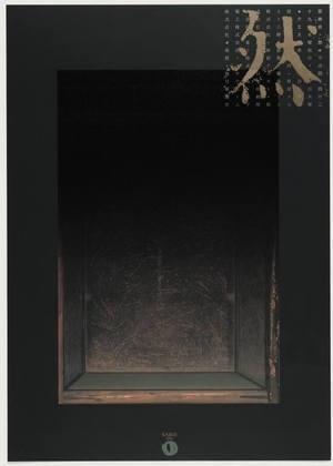 MoMA | The Collection | Koichi Sato. Zen. 1992 #graphic design #poster #japanese #koichi sato