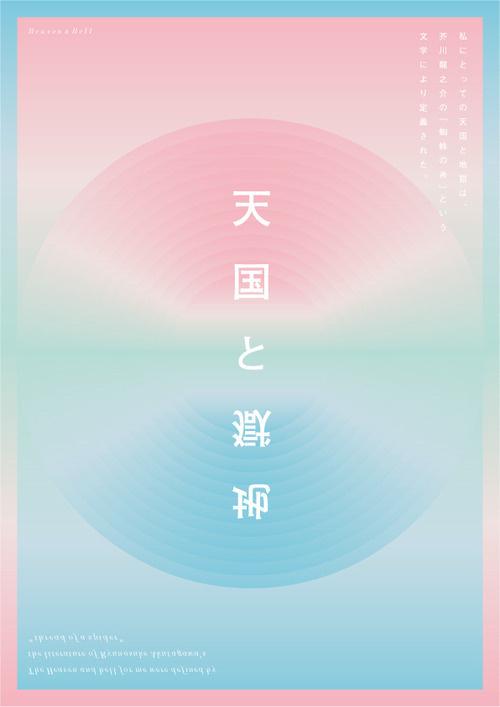 2013 Gurafiku Review: Most Popular on Gurafiku in February, 2013.Japanese Poster: The Spiders Thread. Yutaka Sato. 2012 #design #color