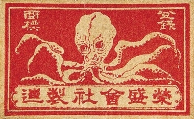 match_octopus.jpg (380×233) #cover #matchbox #octopus