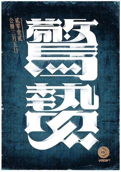 Chinese 24 terms on the Behance Network #poster #typography