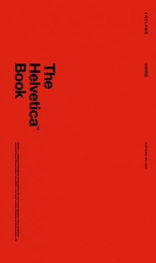 Posts tagged: book+cover - Gurafiku: Japanese Graphic Design #cover #helvetica #book
