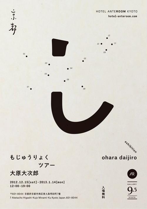 Japanese Poster: Ohara DaijiroExhibition. Yuma Harada. 2012 #white