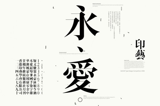 GAAHK Typeface Design Competition – Julius Hui #chinese #china #songti #character #typography