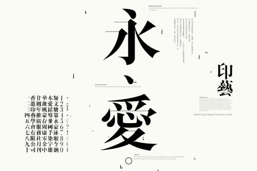 GAAHK Typeface Design Competition – Julius Hui