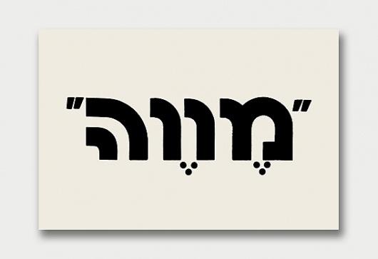 World of Logotypes – Part 5. / Aqua-Velvet #hebrew #logo #design #logotype