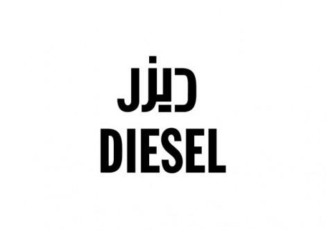 Brand Logo Arabization by Hussein Alazaat   your creative logo designer #logo #design