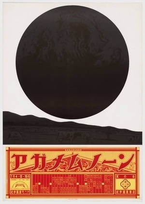 MoMA | The Collection | Koichi Sato. Agamemnon. 1972 #graphic design #poster #japanese #koichi sato