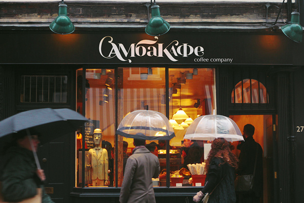 Sambacafe | Marina Babitchova | babitchova.com #logotype #branding #photo #cafe #brand #rain #shot #coffee #logo #typography