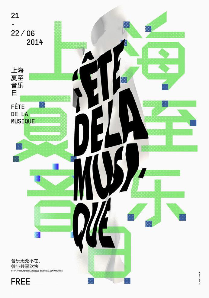 Music Festival in Shanghai, 2014