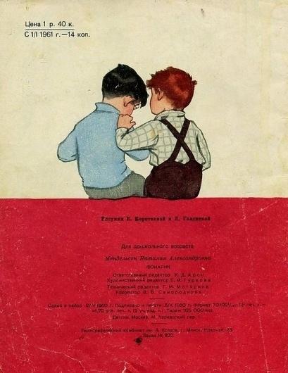 shaltay0boltay: Н.Мендельсон. #soviet #vintage #book