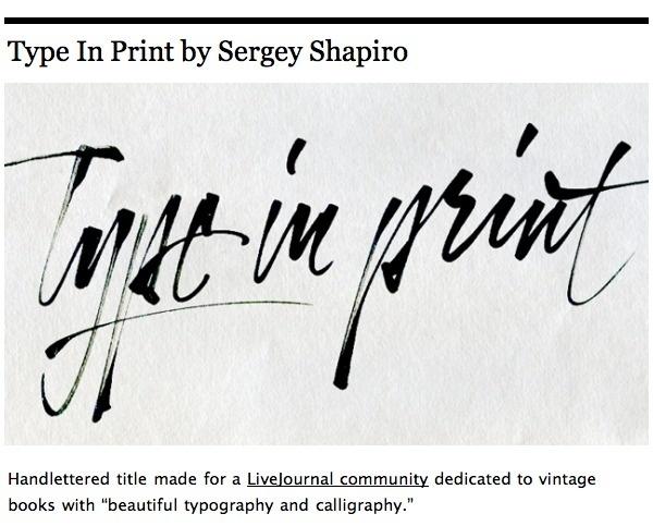 Type in Print by Sergey Shapiro