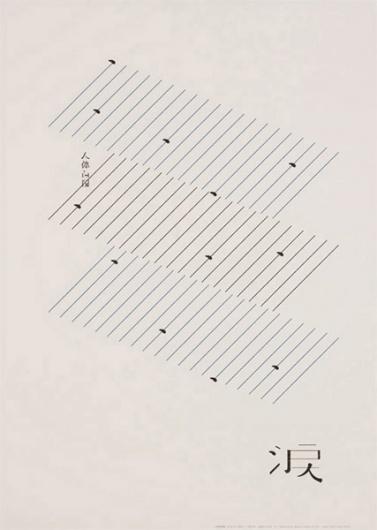 人体百図 - Daikoku Design Institute #print #japanese #design #poster #typography