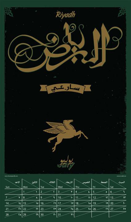 Arab Fall Calendar 2013 on Behance #calligraphy #saudi #islamic #cal #arab #calendar #design #arabic #black #revelation #poster #gulf #oil #revolution #typography