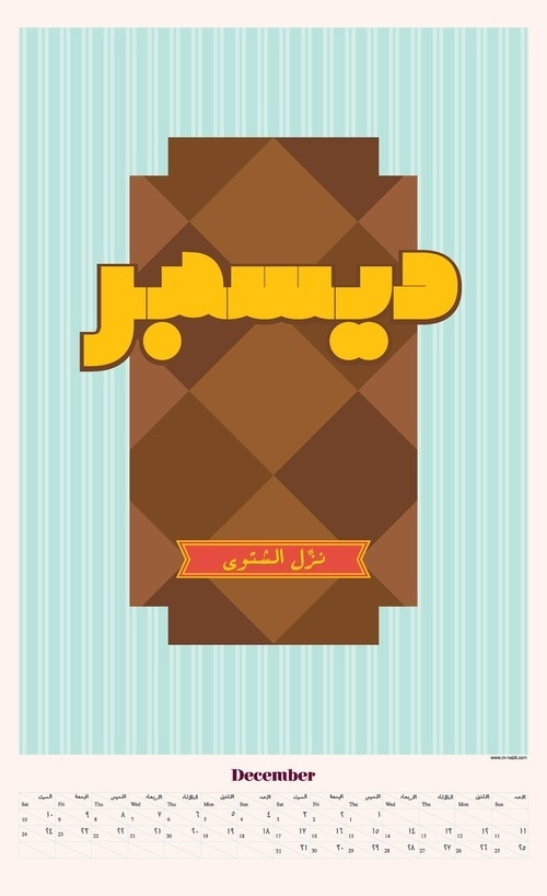 New Year Calendar 2011 on Behance #calligraphy #font #islamic #pattern #design #arabic #culture #december #typography