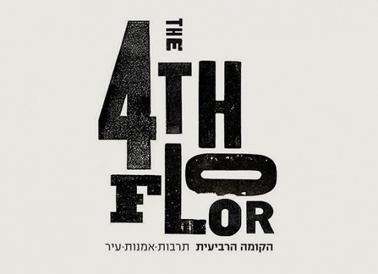 Identity | Nadav Barkan Design #hebrew #logo #typography