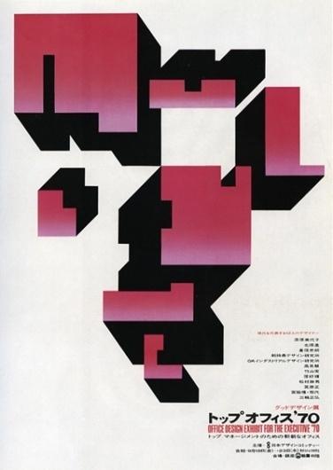 Gurafiku: Japanese Graphic Design #design