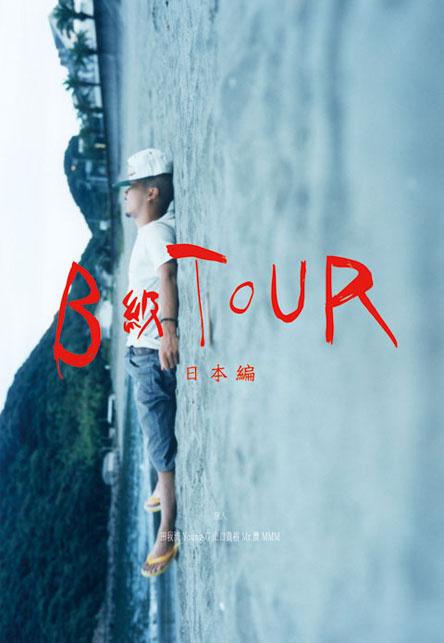 "Field own way ""Class B TOUR"" Screening"