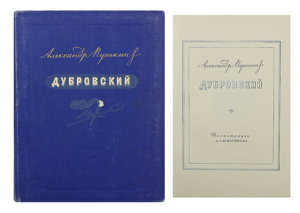 A. Pushkin «Dubrovsky», 1949 #cover #lettering #book