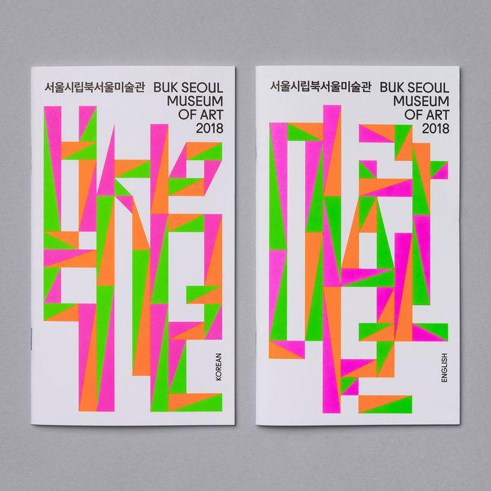 Brochure design for Buk Seoul Museum of Art's 2018 season designed by Studio fnt