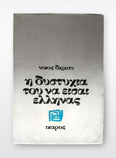 Designers United #greek #jacket #book #cover #metallic #foil