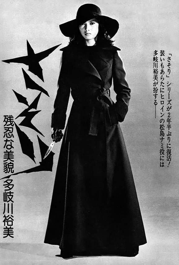 VIOLENCE GRAPHIQUE #white #japanese #black #fashion #knife #female #fine