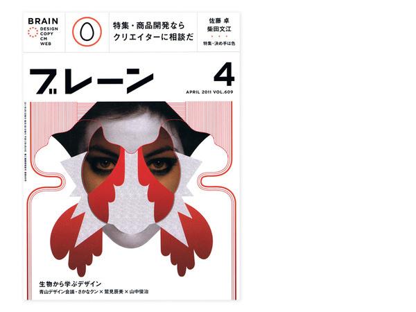 103_brain.jpg (800×600) #magazine #brain #japan #publication