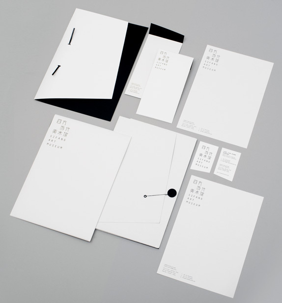 Sifang Art Museum #print #stationary