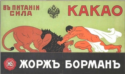 All sizes | RUSSIAN GRAPHIC DESIGNS & EPHEMERA 0027 | Flickr - Photo Sharing! #lion #design #russian #toga #ephemera
