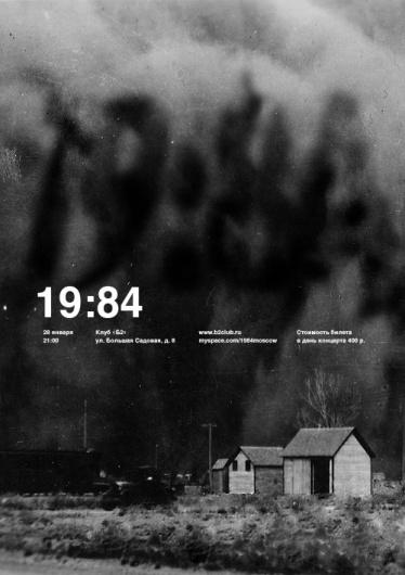 Merdanchik.com #1984 #poster