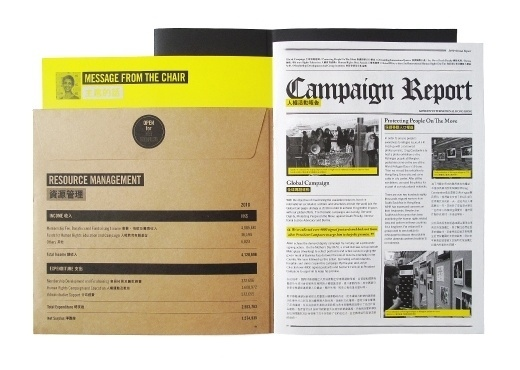 Amnesty International Hong Kong Annual Report 2010 on the Behance Network