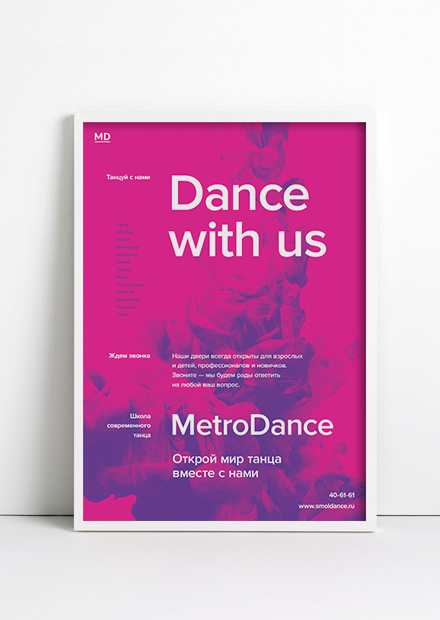 Digifyin #dance #poster #proxima