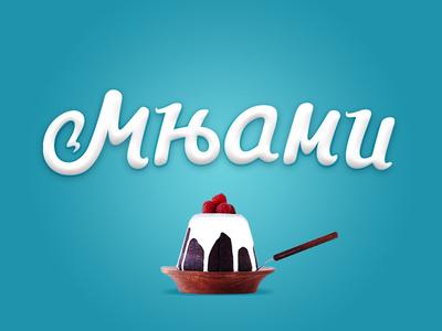 Mnjami (Yummy) #font #lettering #food #logo #yummy #typeface #type #typo #typography