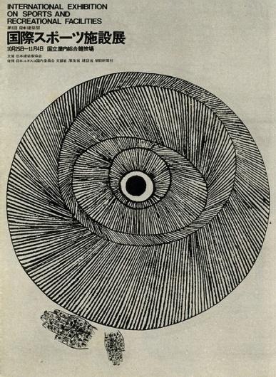 kiyoshi_awazu.jpg (JPEG Image, 470×643 pixels) #print #design #graphic #illustration #vintage #poster