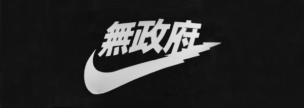 THIS IS LOVE: Photo #logo #nike