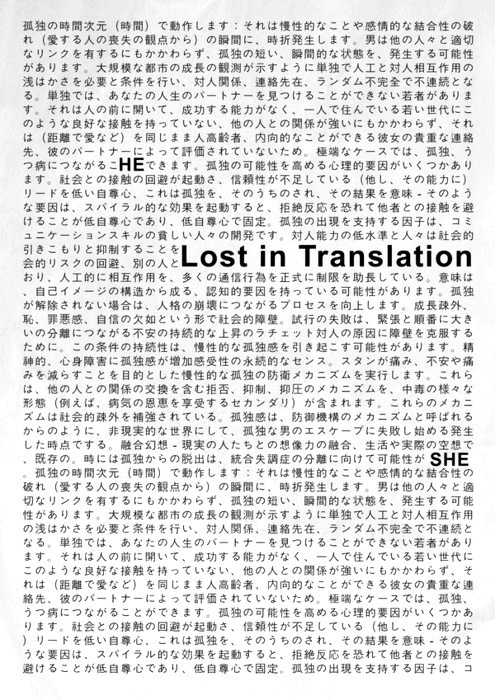 I'm Not Wordy™ #translation #in #bill #japanese #poster #murray #lost #typography
