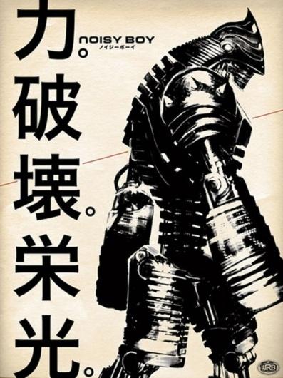 tumblr_lqskl6IpLR1qzt40qo1_500.jpg 500×666 pixels #boy #noisy #japan #poster