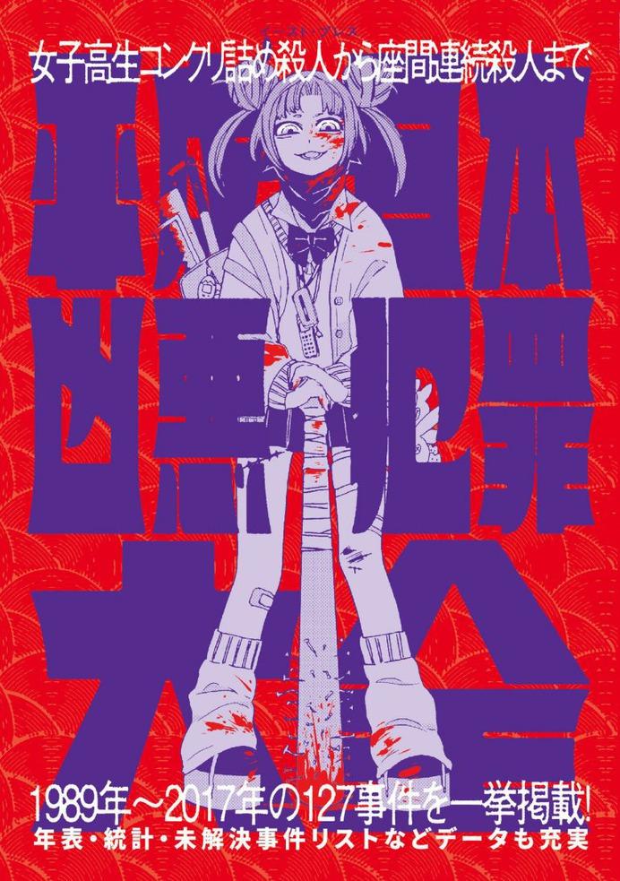 Heisei Japan Heinous Crime Encyclopedia Illustration: