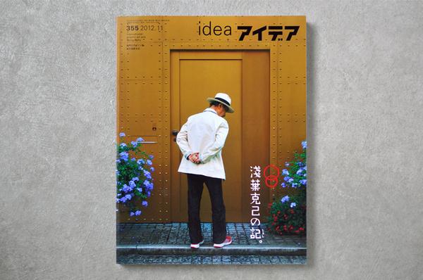blog asatte 明後日デザイン制作所 #print #design #graphic #japanese #cover #photography #magazine