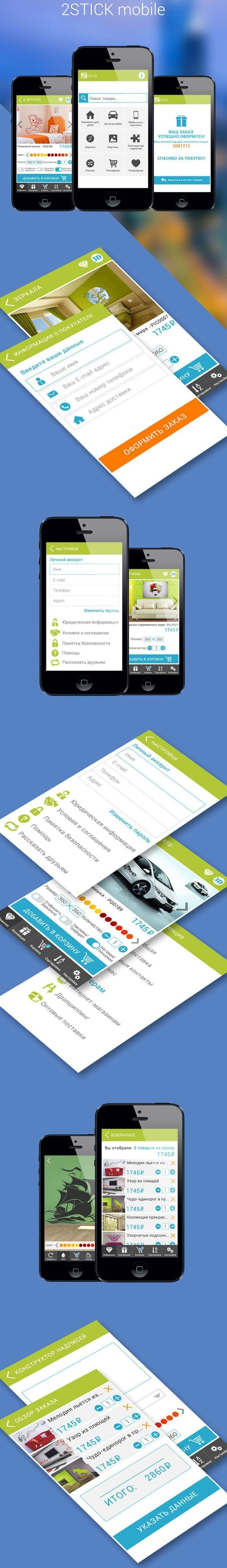 Mobile app for 2stick Marketplace by Artzoomi Studio