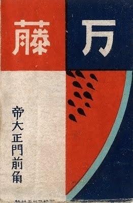 Flyer Design Goodness - A flyer and poster design blog: Vintage Japanese Matchbox Art (1920-1940) #matchbox #japanese #vintage