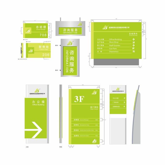 Signage | Sign Design | Wayfinding | Wayfinding signage | Signage design | Wayfinding Design | 导视系统设计