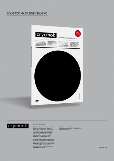 Sgustok Magazine Poster   Graphic Design   Sgustok Studio #poster
