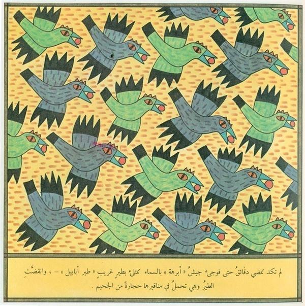 حلمي التوني #egypt #pattern