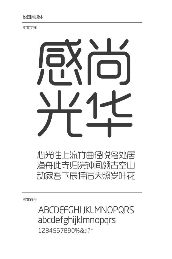 造字工房™ — 让字更有吸引力 #chinese