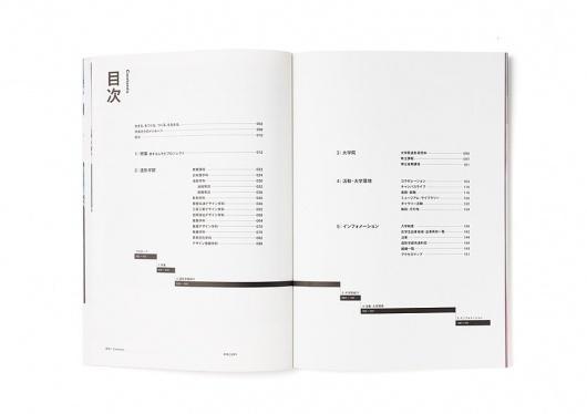 武蔵野美術大学2012   Musashino Art University 2012 - Daikoku Design Institute #design #japanese #book #typography