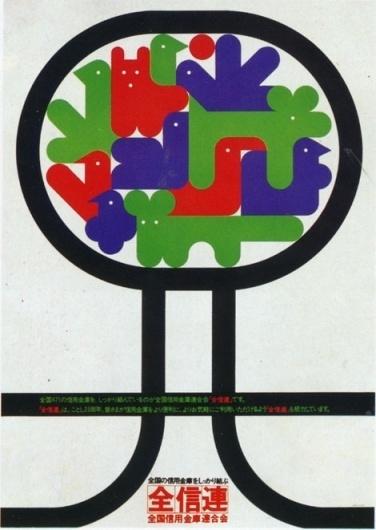 grain edit · 1970s Japanese poster design #japanese #poster