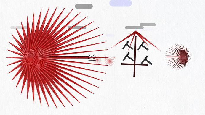 Kanji Project by Party. http://prty.jp/project.html?p=kanji-city