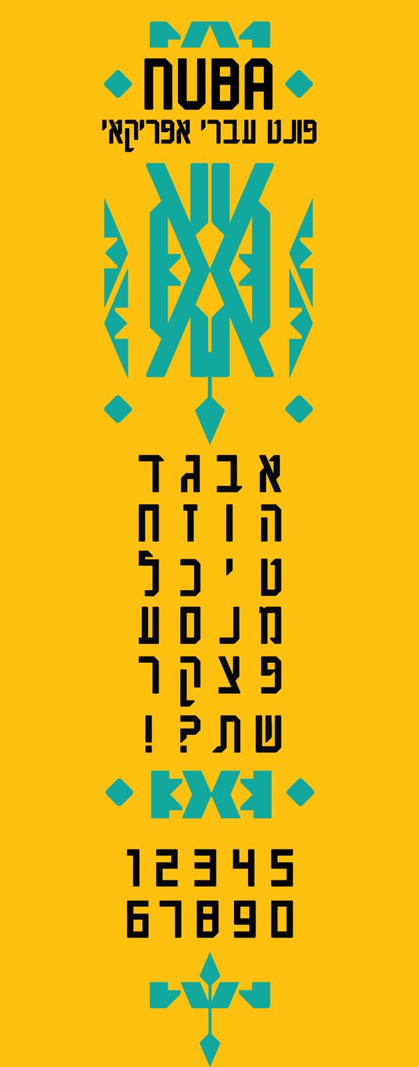 NUBA hebrew african font #font #yonatan #letters #ziv #african #hebrew #type #nuba