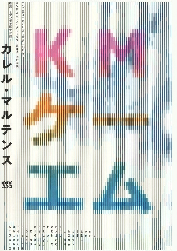 【pickout565】カレル・マルテンス展 #sign #poster